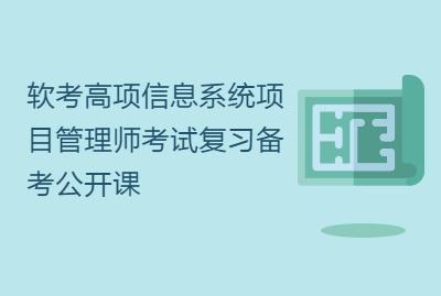 软考高项信息系统项目管理师考试复习备考公开课
