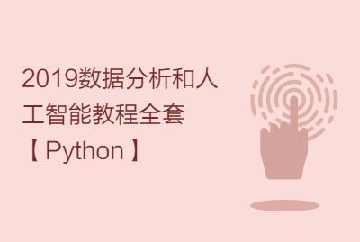 2019数据分析和人工智能教程全套【Python】