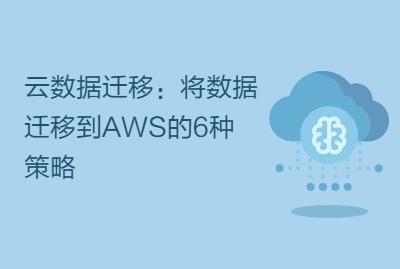 云数据迁移:将数据迁移到AWS的6种策略