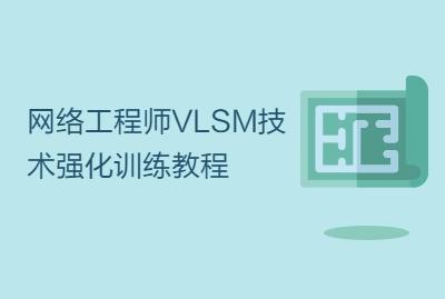 网络工程师VLSM技术强化训练教程