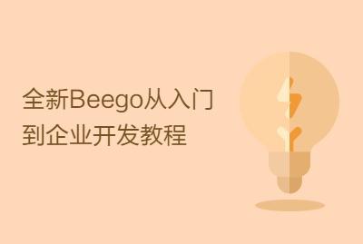 全新Beego从入门到企业开发教程