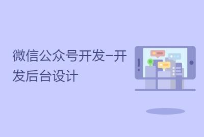 微信公众号开发-开发后台设计