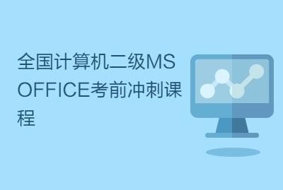 全国计算机二级MS OFFICE考前冲刺课程