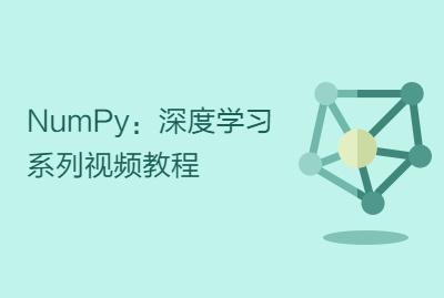 NumPy:深度学习系列视频教程