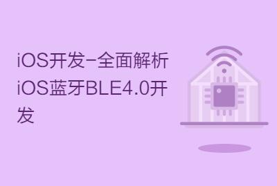 iOS开发-全面解析iOS蓝牙BLE4.0开发