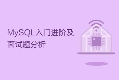 MySQL入门进阶及面试题分析