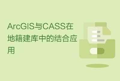 ArcGIS与CASS在地籍建库中的结合应用
