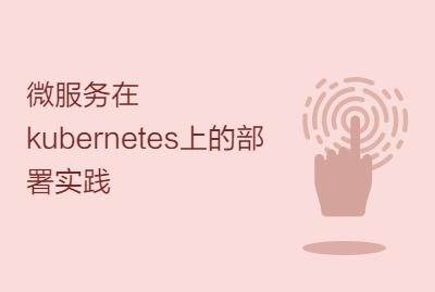 微服务在kubernetes上的部署实践