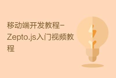 移动端开发教程-Zepto.js入门视频教程