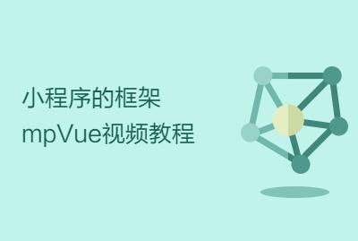 小程序的框架mpVue视频教程