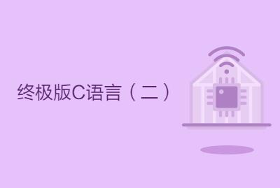 终极版C语言(二)