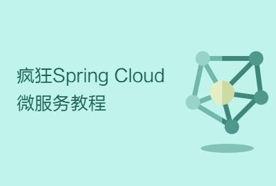 疯狂Spring Cloud微服务教程