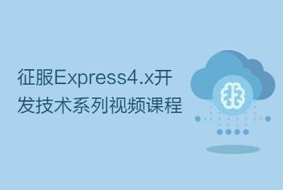 征服Express4.x开发技术系列视频课程