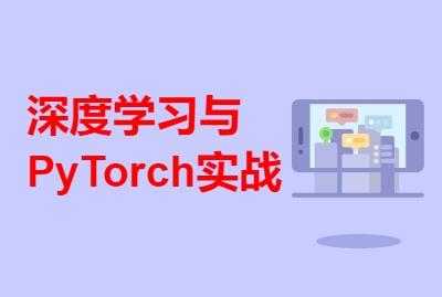 深度学习与PyTorch入门实战教程