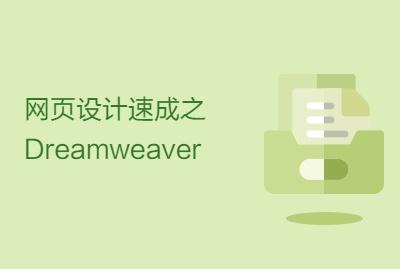 网页设计速成之Dreamweaver