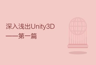 深入浅出Unity3D——第一篇