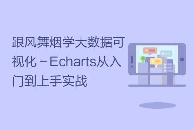 跟风舞烟学大数据可视化-Echarts从入门到上手实战
