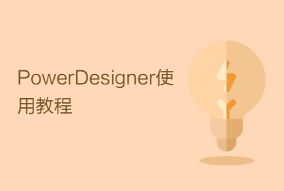 PowerDesigner使用教程