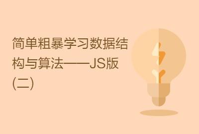 简单粗暴学习数据结构与算法——JS版(二)