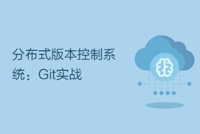 分布式版本控制系统:Git实战
