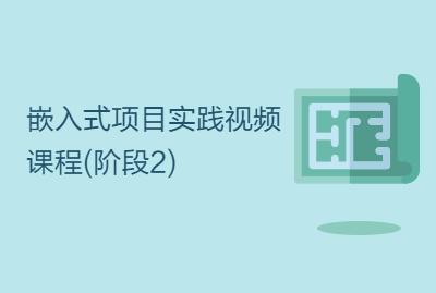 嵌入式项目实践视频课程(阶段2)