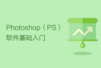 Photoshop(PS)软件基础入门
