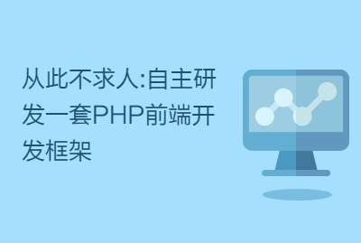 从此不求人:自主研发一套PHP前端开发框架