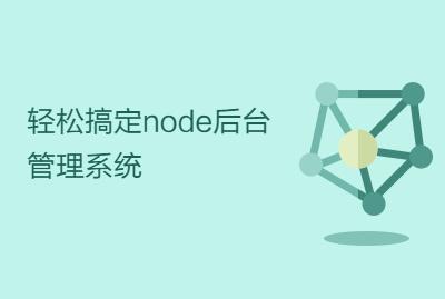 轻松搞定node后台管理系统
