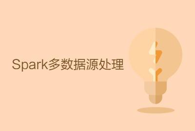 Spark多数据源处理