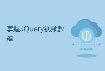 掌握JQuery视频教程