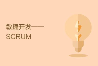 敏捷开发——SCRUM