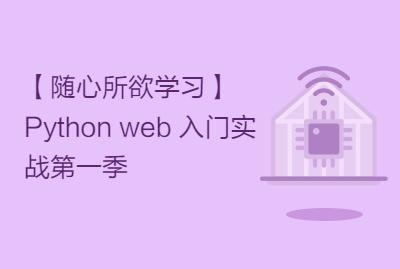 【随心所欲学习】Python web 入门实战第一季