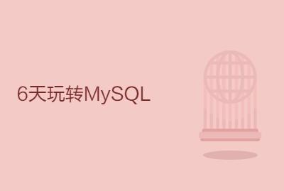 6天玩转MySQL