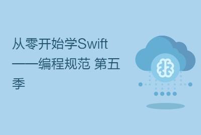 从零开始学Swift——编程规范 第五季