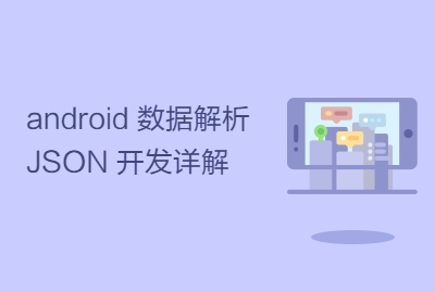 android 数据解析 JSON 开发详解