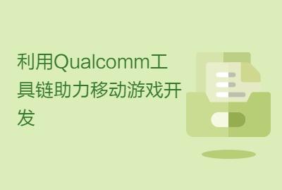 利用Qualcomm工具链助力移动游戏开发