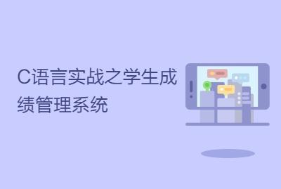 C语言实战之学生成绩管理系统