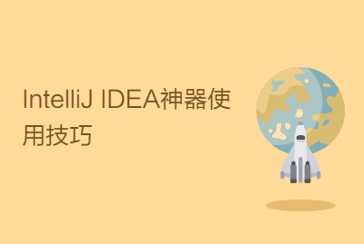 IntelliJ IDEA神器使用技巧