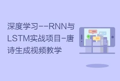 深度学习--RNN与LSTM实战项目-唐诗生成视频教学