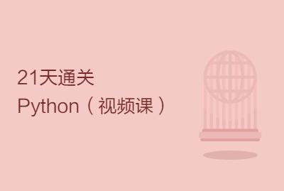 21天通关Python(仅视频课)