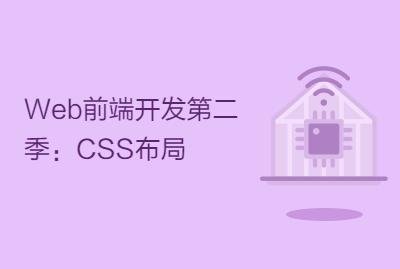 Web前端开发第二季:CSS布局