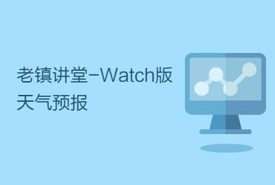 老镇讲堂-Watch版天气预报