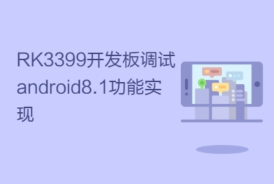 RK3399开发板调试android8.1功能实现