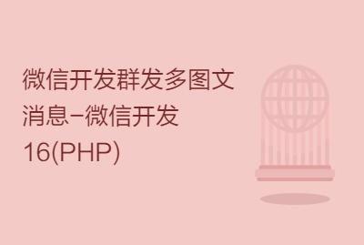 微信开发群发多图文消息-微信开发16(PHP)
