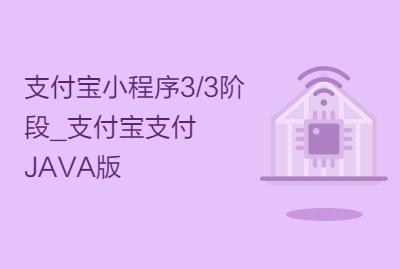 支付宝小程序3/3阶段_支付宝支付JAVA版