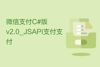 微信支付C#版v2.0_JSAPI支付支付