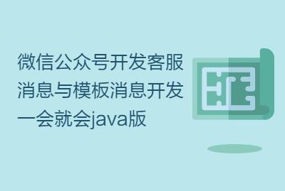 微信公众号开发客服消息与模板消息开发一会就会java版