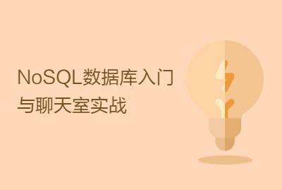 NoSQL数据库入门与聊天室实战
