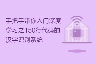 手把手带你入门深度学习之150行代码的汉字识别系统