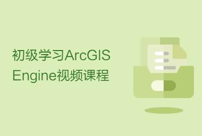 初级学习ArcGIS Engine视频课程